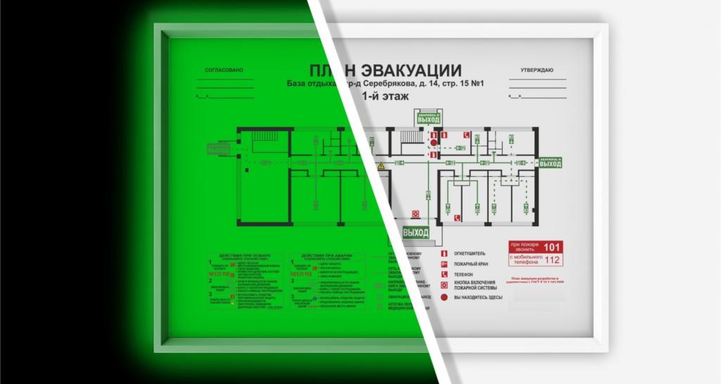 Этажный план эвакуации фотолюминесцентный, на ПВХ пластике, формат А2, в рамке