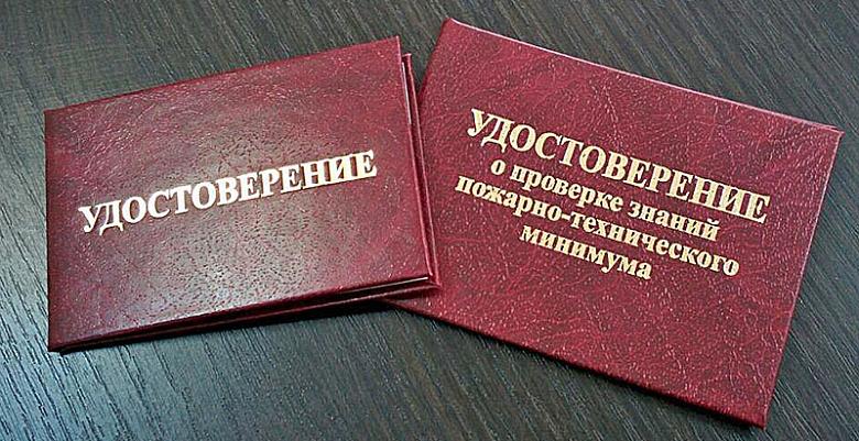 Удостоверение ПТМ