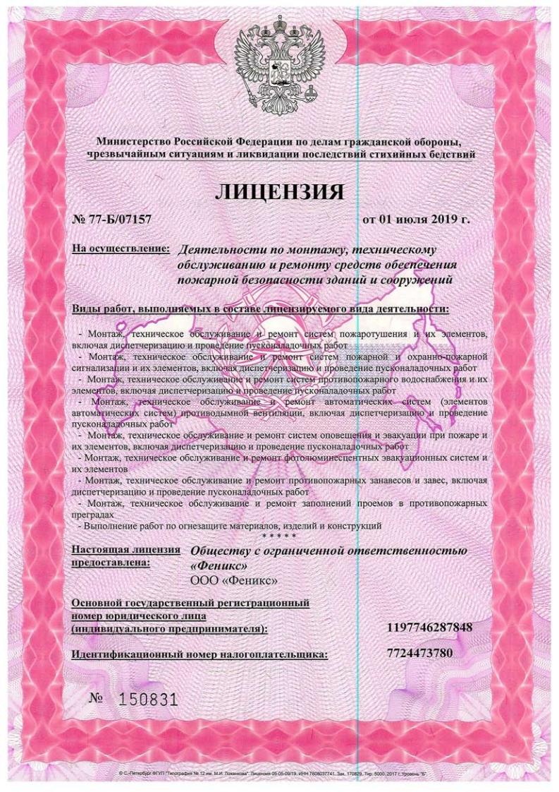 """Лицензия МЧС ООО """"Феникс"""""""