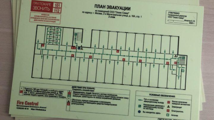 План эвакуации фотолюминесцентный, на ПВХ пластике, формат А2