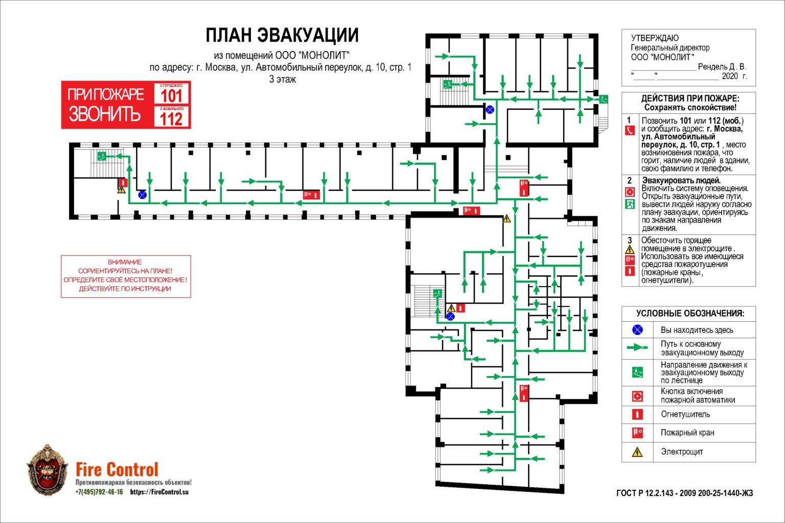 Схема плана эвакуации